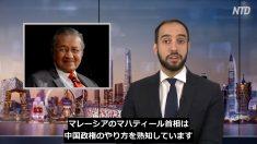 マレーシア首相危険な中国マネーをフィリピンに警告【チャイナ・アンセンサード】
