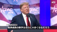 【動画ニュース】「2020年 米国経済の奇跡は続く」トランプ大統領がCPACで2時間演説