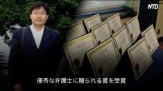 中国で不当に扱われた人々のために戦ってきた人権弁護士 7年間不当に迫害