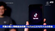 【動画ニュース】児童の個人情報を違法収集 TikTokに570万ドルの罰金