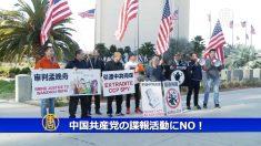 【動画ニュース】中共の諜報活動にNO!在米中国人らFBIに「中国諜報員の一掃」を請願