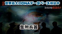 【動画ニュース】中国共産党は世界最大のDNAデータベースを構築している=米専門家