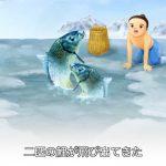 『三字経』第17単元 凍った池で鯉を獲った王祥