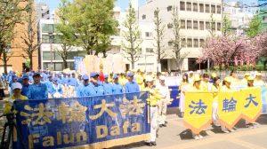 【動画ニュース】20年前の平和的陳情を記念し 東京で反迫害集会とパレード