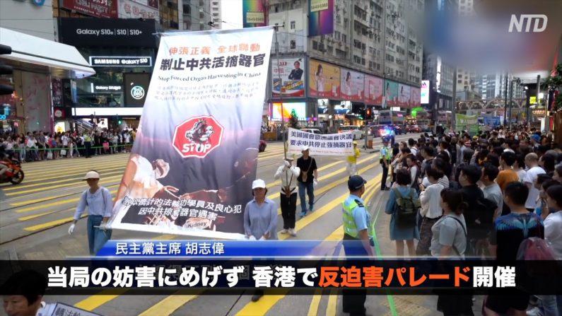 【動画ニュース】当局の妨害にめげず 香港で反迫害パレード開催