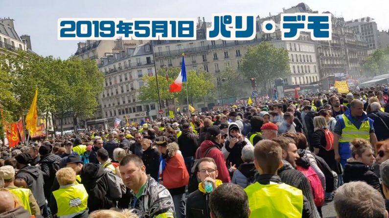 【動画】黄色いベスト運動 メーデーには数万人が参加 フランス・パリ