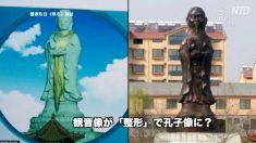 【動画ニュース】観音像が「整形」で孔子像に?宗教締め付けが進む中国