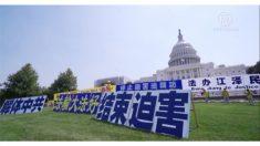 【動画ニュース】米国務省 人権侵害者の入国を制限 法輪功側は加害者情報を提供