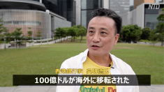 【動画ニュース】香港の富裕層 資産の海外移転を加速化