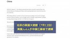 【動画ニュース】またもや人質外交?英国人4人が中国で逮捕