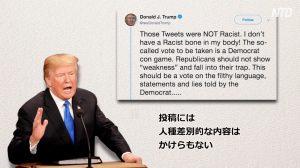 【動画ニュース】共和党議員「トランプ大統領は人種差別者ではない」