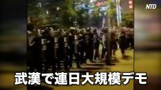 【動画ニュース】武漢で連日大規模デモ 戦車進駐の情報も