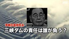 【動画ニュース】李鵬元首相死去 三峡ダムの責任は誰が負うのか