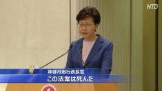 【動画ニュース】香港行政長官 当局の失敗を認める 「改正案は死んだ」