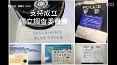 【動画ニュース】香港警察関係者らが公開書簡「警察トップが暴力団と結託」