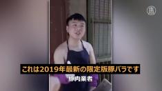 【動画ニュース】豚肉価格高騰の中国 影響を受けるのは庶民だけでないい