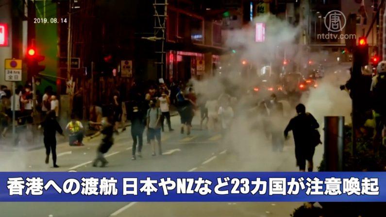 香港への渡航 日本やニュージーランドなど注意喚起