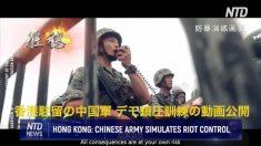香港駐留の中国軍 デモ鎮圧訓練の動画公開 心理戦展開か
