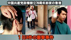 【動画ニュース】政権樹立70周年前夜 香港で襲撃事件が頻発