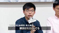 【動画ニュース】「逃亡犯条例」改正案撤回 民主派リーダー「抗議をやめない」