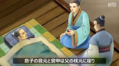 【三字経】第十九単元 親孝行な曾子の死に際