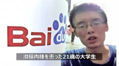 【動画ニュース】百度ブラウザがサービス停止 経営陣が次々と辞職も