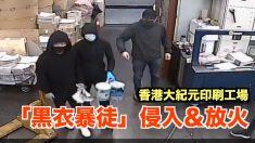 香港大紀元の印刷工場に「黒衣暴徒」侵入&放火