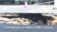 【動画ニュース】中国広州市で道路陥没 3人が行方不明 当局はセメントを注入
