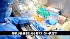 【動画ニュース】中国警察 小中学生の血液検査でDNA採集