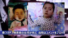【動画ニュース】毒ワクチン被害者の女児が死亡 当局は母親のコメントをブロック