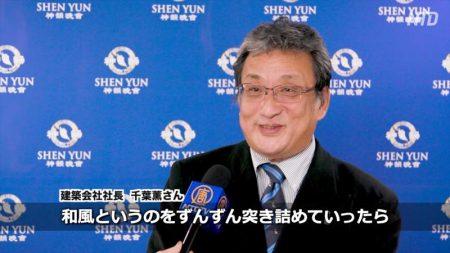 建築会社社長「中国人は中国の伝統文化に誇りを持つべき」