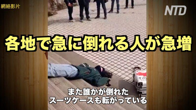 【武漢新型肺炎】各地で急に倒れる人が続出