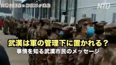 武漢は軍の管理下に置かれる?武漢市民の音声メッセージ