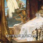 ローマ帝国に強い影響を与えた中国シルク