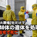 湖北省の火葬場2社「一日340人の遺体を焼却」6割が自宅で死亡【新型コロナウイルス 武漢】