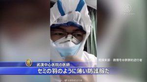 防護用品が決定的に不足 武漢の医師の悲痛な叫び「絶望的だ」