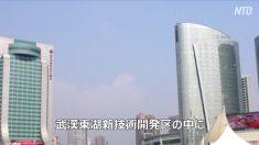 武漢の封鎖が「中国製造2025」の心臓部を直撃