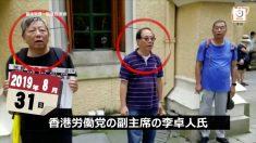 香港警察が民主派の3人を逮捕 「警察の昇給予算に反対した民主派への報復」