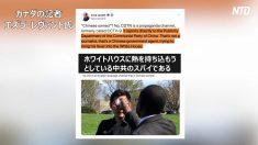 中共の記者 発熱でホワイトハウス入場拒否