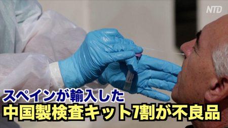スペインが輸入した中国製検査キット7割が不良品