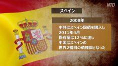 ウイルス蔓延に苦しむスペインと中共との関係性