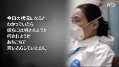 内部告発者に「笛」を渡した医師 当局は取材記事を封殺