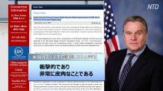 国連人権理事会諮問委員会の地域代表に中共幹部を任命 米議員が非難