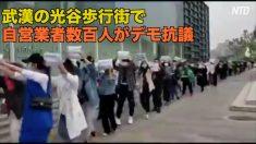 武漢の光谷歩行街で自営業者数百人がデモ抗議