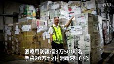 コロナ禍前に人民解放軍元軍人が海外で医療物資を大量調達の謎