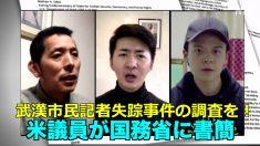 「中国の市民ジャーナリスト失踪事件の調査を」 米議員が国務省に書簡