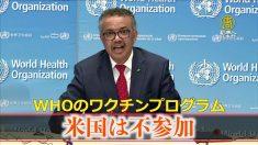 米国 WHOのワクチンプログラムに不参加