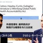 米議員が「李文亮法案」起草 情報隠蔽の外国官僚を制裁