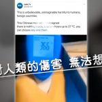 体温計の中が空洞! 偽物だらけの中国製に世界が困惑