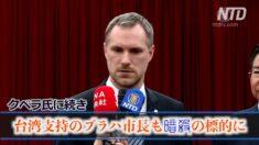クベラ氏の急逝に続き 台湾支持のプラハ市長も暗殺の標的に